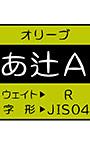 AFSオリーブ04 R