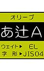 AFSオリーブ04 EL