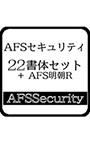 AFSセキュリティ22書体セット+AFS明朝-R