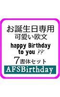 AFSバースディー専用7書体セット + AFS明朝―R