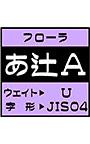 AFSフローラ04U