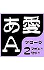AFSフローラ2書体セット
