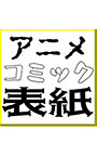 AFSアニメコミックラノベ表紙用フォント(27Font)