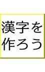 AFS漢字を作ろう(4Font)