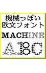 AFS機械っぽい欧文フォント(10Font)