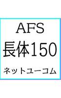 AFS長体フォントシリーズ(105Font)