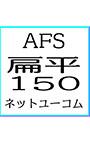 AFS扁平フォントシリーズ(105Font)