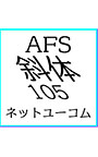 AFS斜体フォントシリーズ(105Font) 【左】