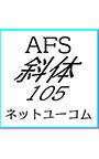 AFS斜体フォントシリーズ(105Font) 【右】