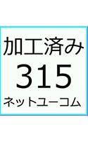 AFS加工フォントシリーズ―315