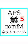 AFS鏡フォント5
