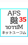AFS鏡フォント35