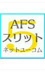 AFSスリットシリーズ(5Font)