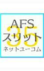AFSスリットシリーズ(35Font)