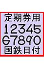 旧国鉄時代の定期券日付風4書体セット