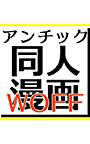 AFSアンチック4書体+(加工済み6書体) woff版
