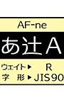 AF-ne90R【新元号対応版】