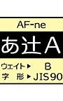 AF-ne90B【新元号対応版】