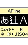 AF-ne04R【新元号対応版】