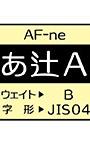 AF-ne04B【新元号対応版】