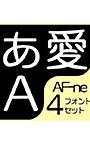 AF-ne4書体セット【新元号対応版】