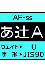 AF-ss90U【新元号対応版】
