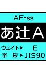 AF-ss90E【新元号対応版】