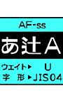 AF-ss04U【新元号対応版】