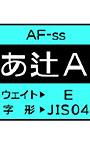 AF-ss04E【新元号対応版】