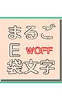 まるご袋文字 ウエイトE woff版