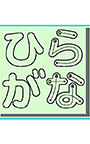 AF―ひらがなカタカナであそぼう(Standard5書体セット)