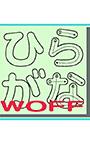 AF―ひらがなカタカナであそぼう(Standard5書体セット) woff版