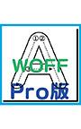 AF―ひらがなカタカナであそぼう英数筆順付きPro版 WOFF