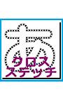 ステッチフォント【CrossStitch】