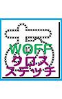 ステッチフォント【CrossStitch】WOFF版