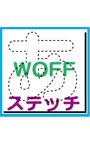ステッチフォント【Stitch】WOFF版