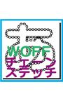 ステッチフォント【ChainStitch】WOFF版