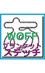ステッチフォント【BlanketStitch】WOFF版