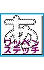 ステッチフォント【WappenHetaStitch】
