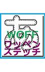 ステッチフォント【WappenHetaStitch】WOFF版