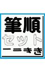 AF―筆順2書体セット
