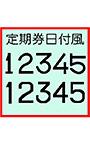 定期券日付風数字フォント 2商品セット