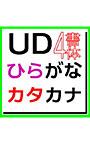 AF―ユニバーサルビューひらカナ4書体セット