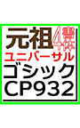 AF―ユニバーサルビュー4書体セット