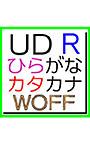 AF―ユニバーサルビューRひら(woff版)