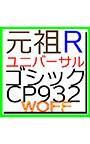 AF―ユニバーサルビューR(woff版)