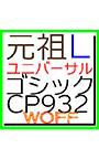 AF―ユニバーサルビューL(woff版)