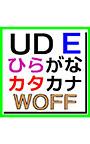 AF―ユニバーサルビューEひら(woff版)