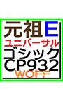 AF―ユニバーサルビューE(woff版)