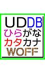 AF―ユニバーサルビューDBひら(woff版)